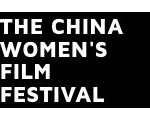 China Womens Film Festival