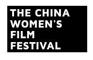 China Womens Film Festival